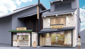 角落小伙伴专卖店京都第二家要来了!京都清水坂店10月开幕
