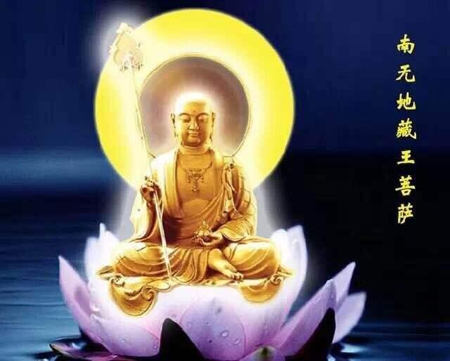 恭迎地藏王菩萨摩诃萨圣诞 作者:江东良一20210427