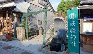 境港市:《鬼太郎》作者水木茂纪念馆