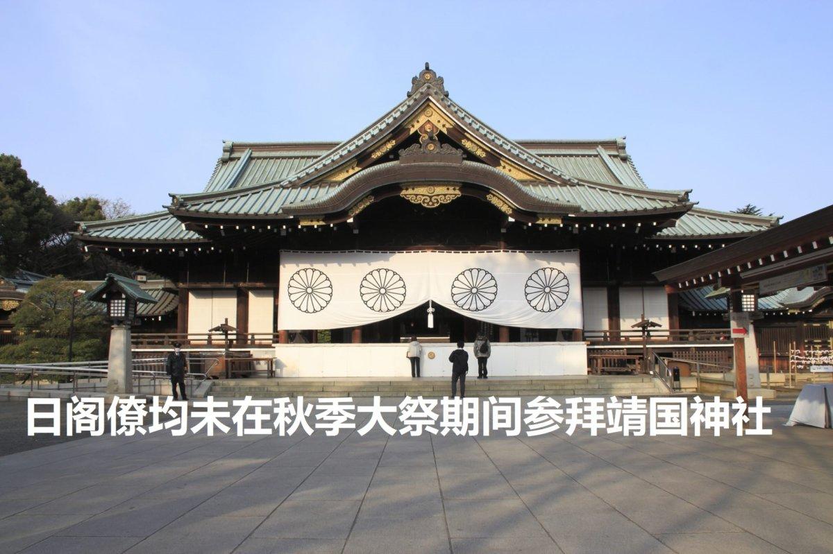 日阁僚均未在秋季大祭期间参拜靖国神社