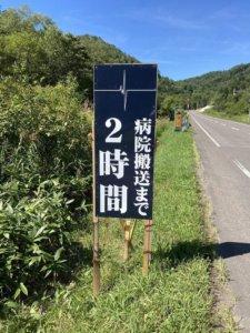北海道限定!超具冲击力交通标语网服了:谁还敢出车祸?
