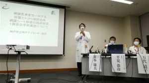 全球首例日本完成iPS视细胞移植