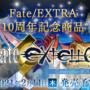 《Fate/Extra》系列10周年纪念「Fate/Extella Celebration Box」发售日决定