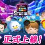 迪士尼全新手游《Tsum Tsum Stadium》正式上线!50人同步线上对战