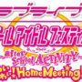 《Love Live!学园偶像祭~after school Activity~》最新PS4版正式公开