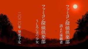 《任天堂侦探俱乐部》系列作《消失的后继者》&《背后灵少女》宣布延后推出