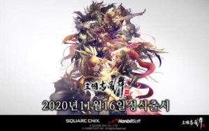 《Ranbu 三国志乱舞》发售日决定,台日韩三地11月16日同步推出