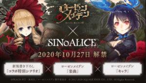 《死亡爱丽丝SINoALICE》x《蔷薇少女》连动企划将于10/27正式开跑,10/26发表详细内容
