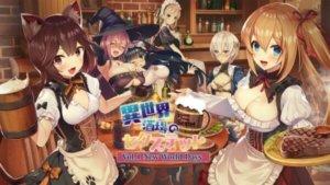 《异世界酒场的六重奏~Vol.1 New World Days~》恋爱后宫喜剧Switch发售日公开