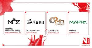 Netflix宣布将携手四间日韩动画公司加强产业合作,目前合作伙伴已经有九间动画公司