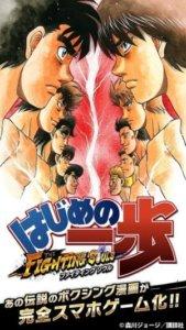 森川让次同名人气拳击大作改编《第一神拳Fighting Soul》日本预约开始