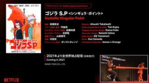 Netflix 网路独占播映《哥吉拉:奇异点》首波宣传影片公开昭和哥吉拉与怪兽现身