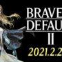 《BRAVELY DEFAULT II》 发售日正式决定,今日起开放预购!