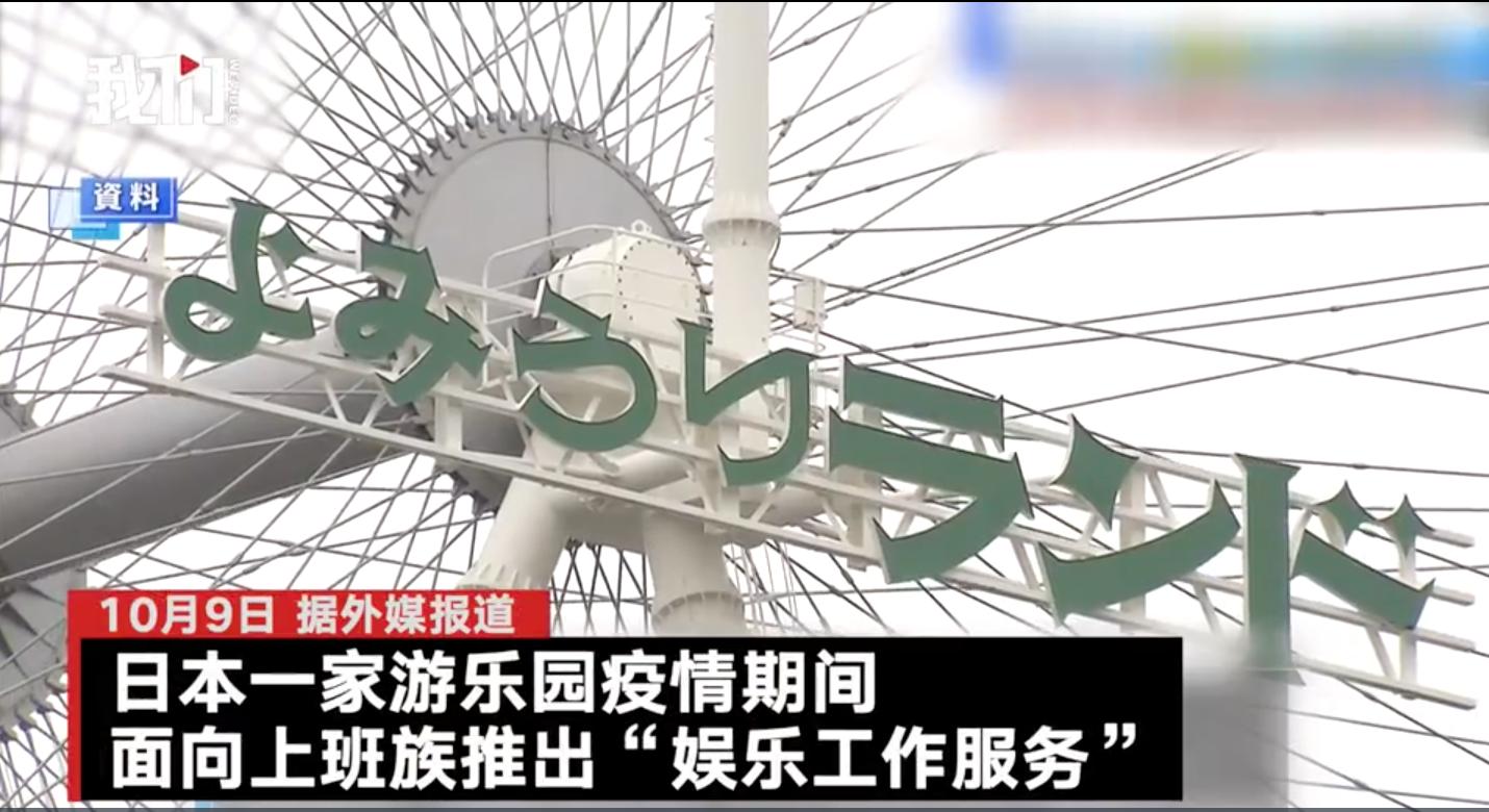 """国际丨日本游乐园疫情期出""""奇招"""" 摩天轮变身办公室"""