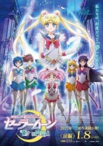 剧场版「美少女战士 Eternal」前篇最新海报公开