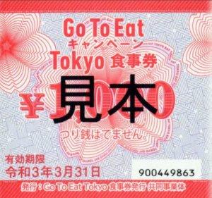 东京都将发售500亿日元溢价餐饮券 促进餐饮业恢复活力