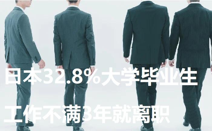 日本32.8%大学毕业生工作不满3年就离职