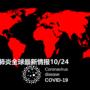新冠肺炎全球最新情报10/24