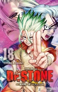 「Dr. STONE」第18卷封面公开