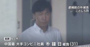 涉嫌弃尸案中国男子因其他伤害罪被追加起诉