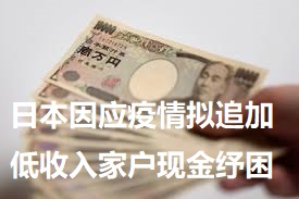 日本因应疫情拟追加低收入家户现金纾困