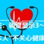"""关注:调查显示3~4成日本人""""不关心健康"""""""