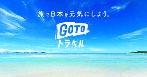 日政府拟延长Go To项目实施期继续促进旅游