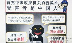 日本出现瞄准中国人的诈骗 冒充中方有关部门