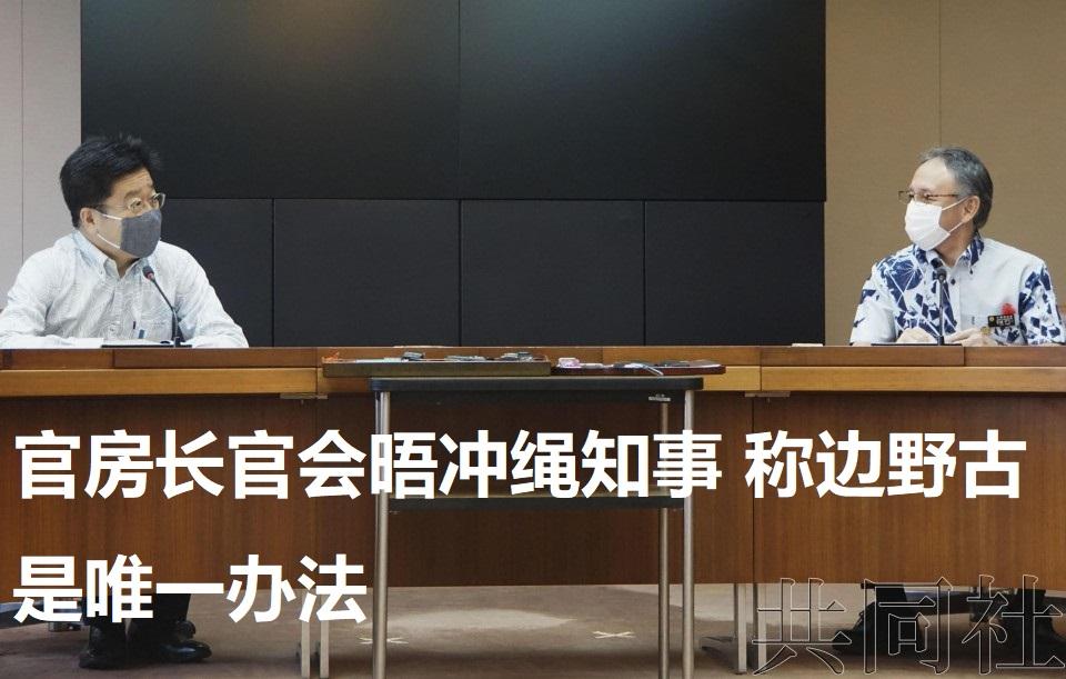 官房长官会晤冲绳知事 称边野古是唯一办法