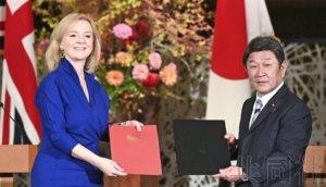 日本与英国正式签署EPA
