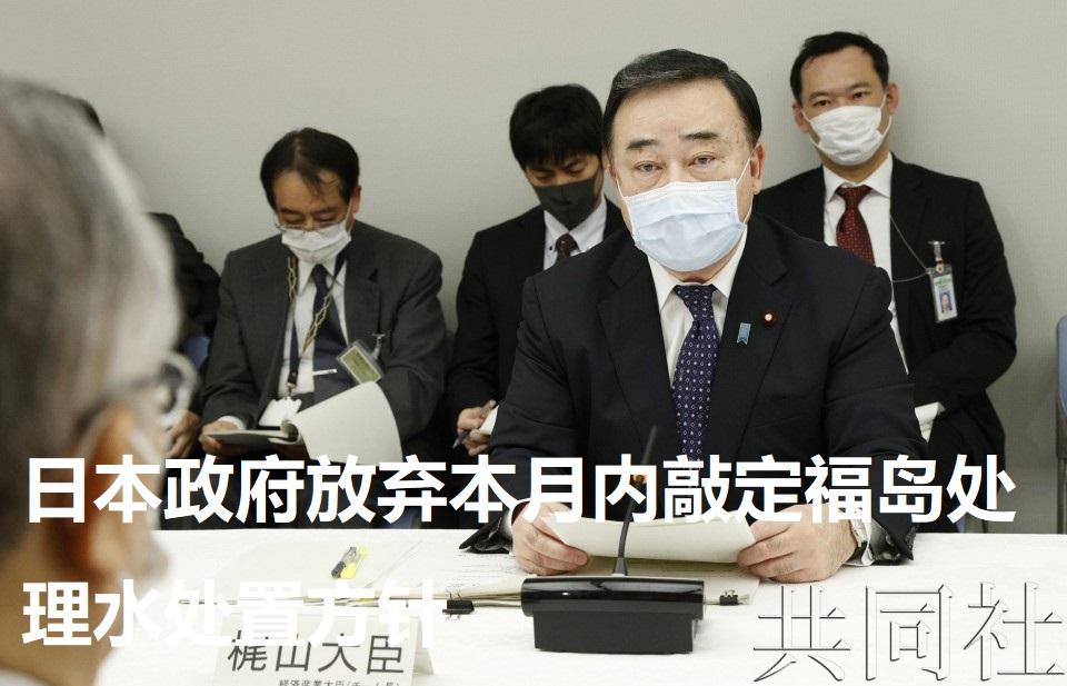 日本政府放弃本月内敲定福岛处理水处置方针