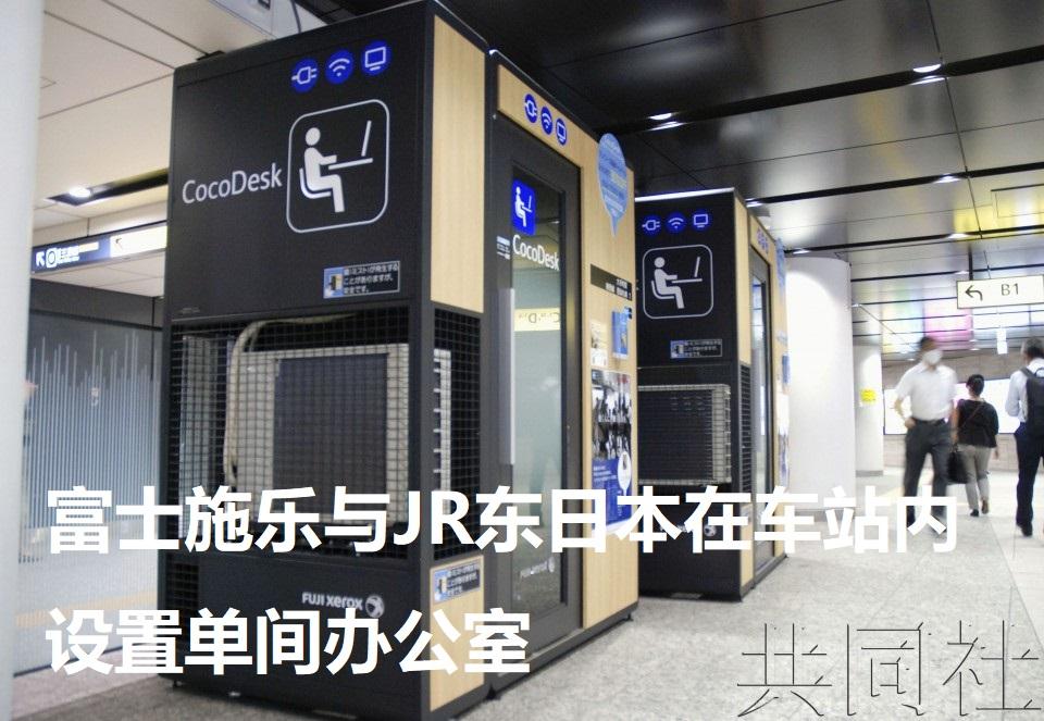 富士施乐与JR东日本在车站内设置单间办公室