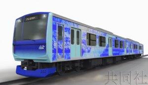 JR东日本将开发氢燃料混动列车