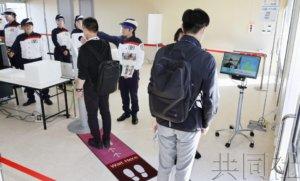 东京奥组委举行奥运会入场安检测试