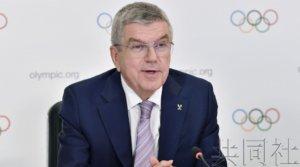IOC主席称东京奥运以接纳海外观众为前提
