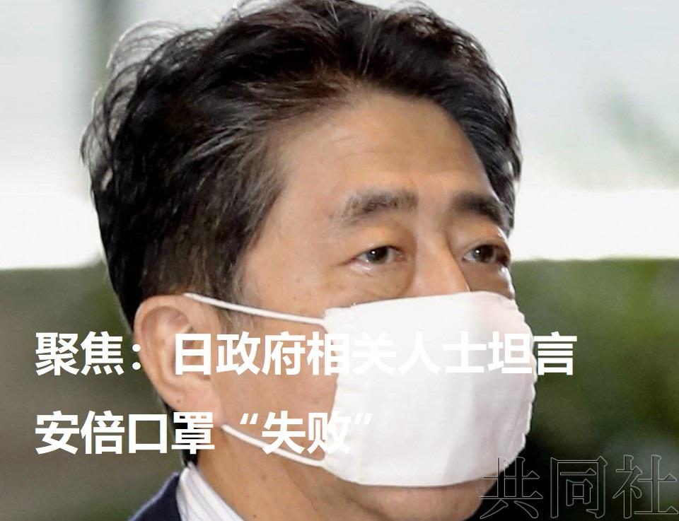 """聚焦:日政府相关人士坦言安倍口罩""""失败"""""""