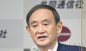 详讯:菅义伟表示欲提高地方收入 拟提升观光需求