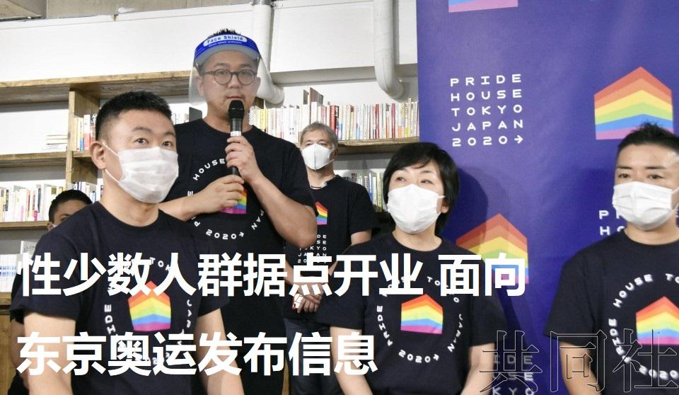 性少数人群据点开业 面向东京奥运发布信息