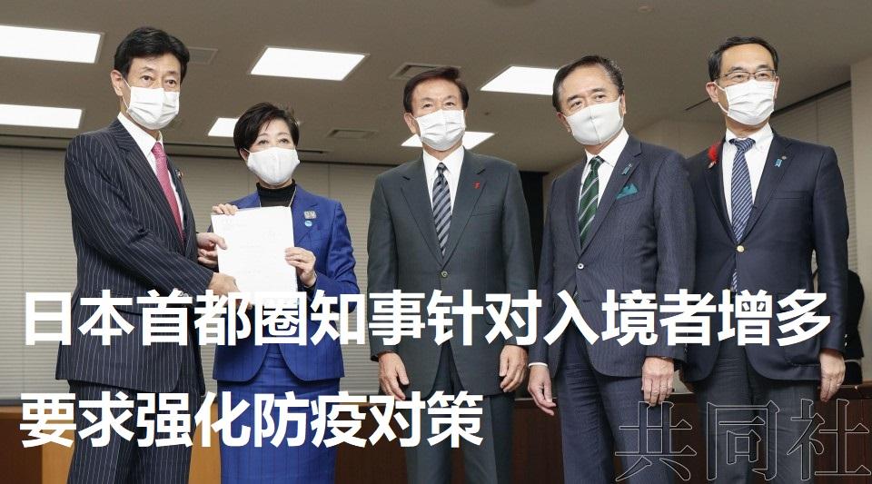日本首都圈知事针对入境者增多要求强化防疫对策