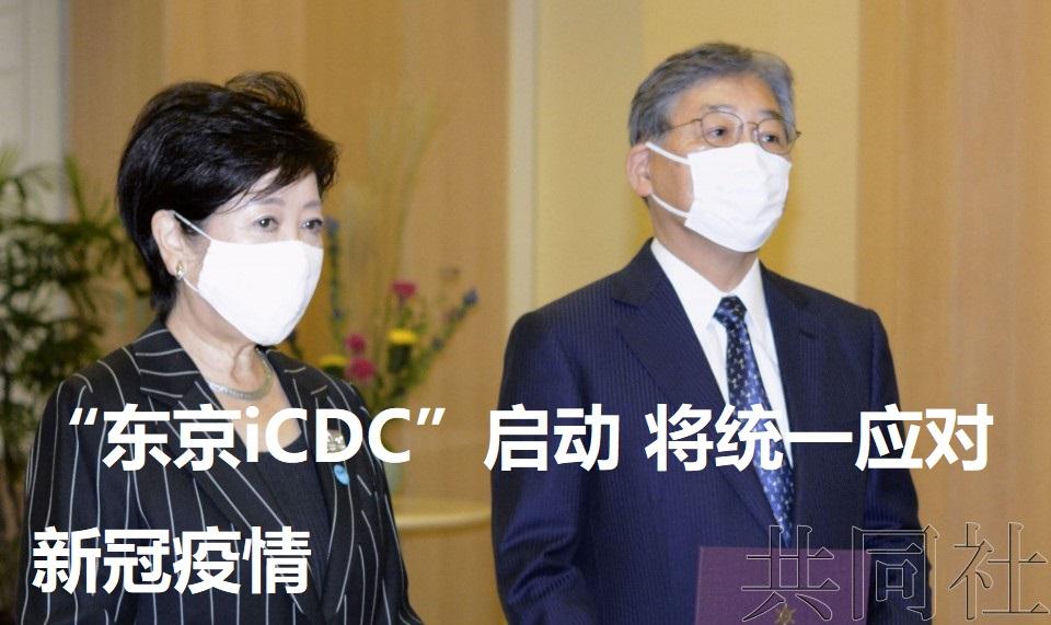 """""""东京iCDC""""启动 将统一应对新冠疫情"""