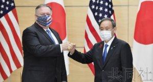 详讯:菅义伟与美国务卿确认将加强日美同盟