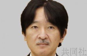 """日本政府决定11月8日举行""""立皇嗣之礼"""""""