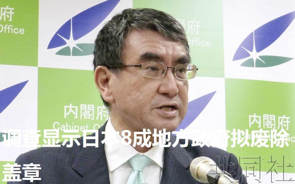 调查显示日本8成地方政府拟废除盖章