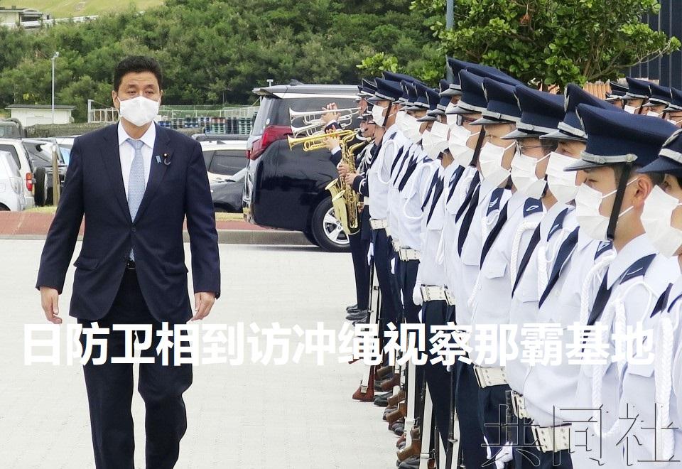 日防卫相到访冲绳视察那霸基地
