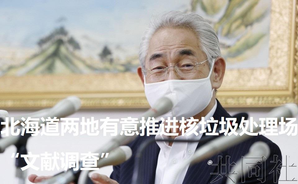 """北海道两地有意推进核垃圾处理场""""文献调查"""""""