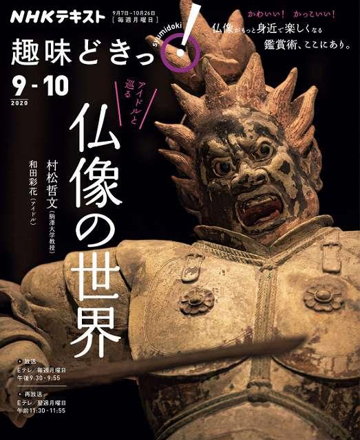 趣味どきっ! アイドルと巡る仏像の世界 | NHK出版から引用