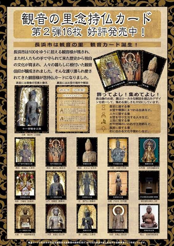 観音様の慈愛等を感じられ、文化の継承・お堂の修復に必要、「観音の里」の念持仏カード【連載:アキラの着目】