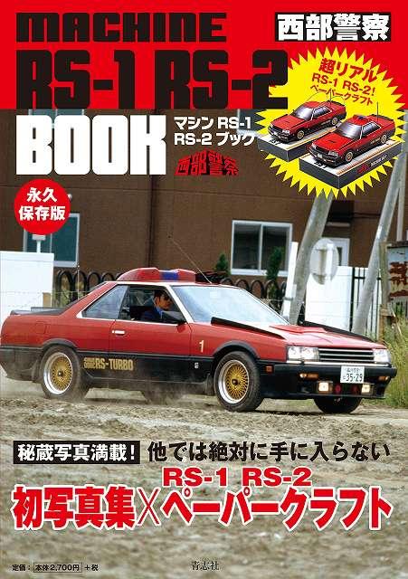 西部警察マシンRS‐1 RS‐2 BOOK | 石原プロモーション |本 | 通販 | Amazonから引用