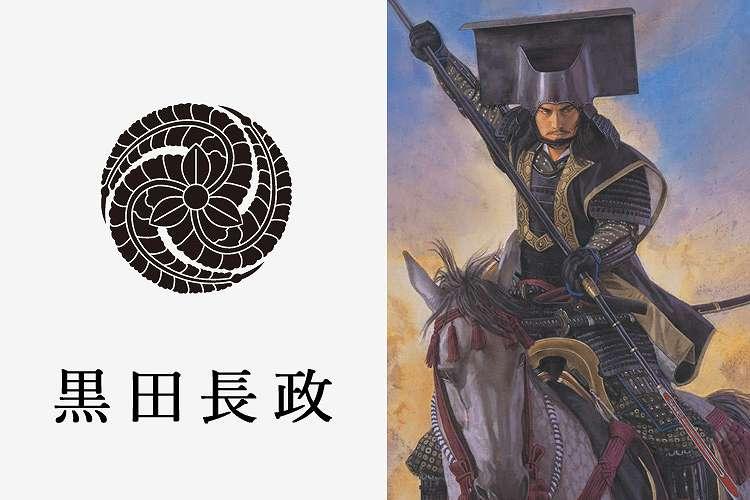 黒田長政 ぎふゆかりの武将 戦国総選挙HPから引用