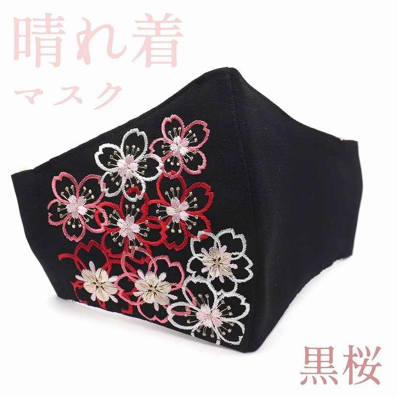 晴れ着マスク「黒桜」